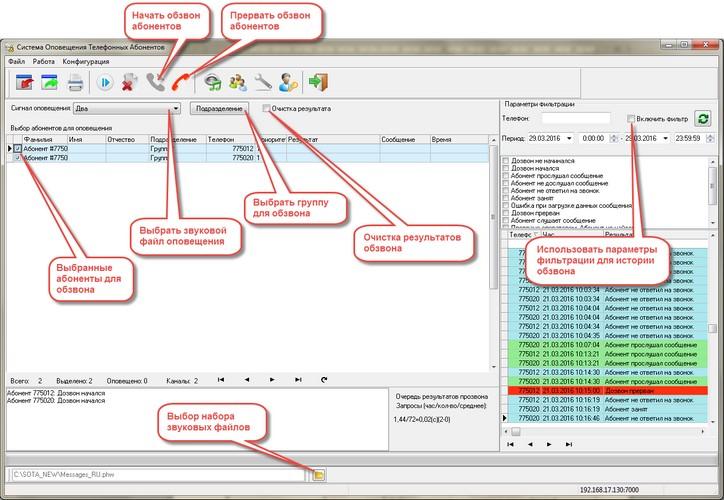 Автоматический обзвон абонентов, система оповещения, Е1, приложение обзвона
