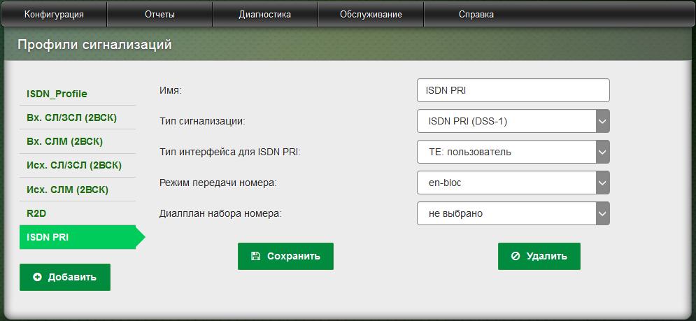 Web-интерфейс – «Тип сигнализации» ISDN PRI (DSS1, QSIG, Q.931)
