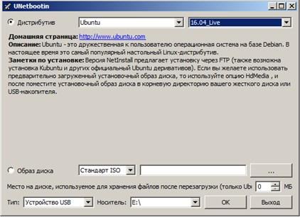 Select UBUNTU distribution